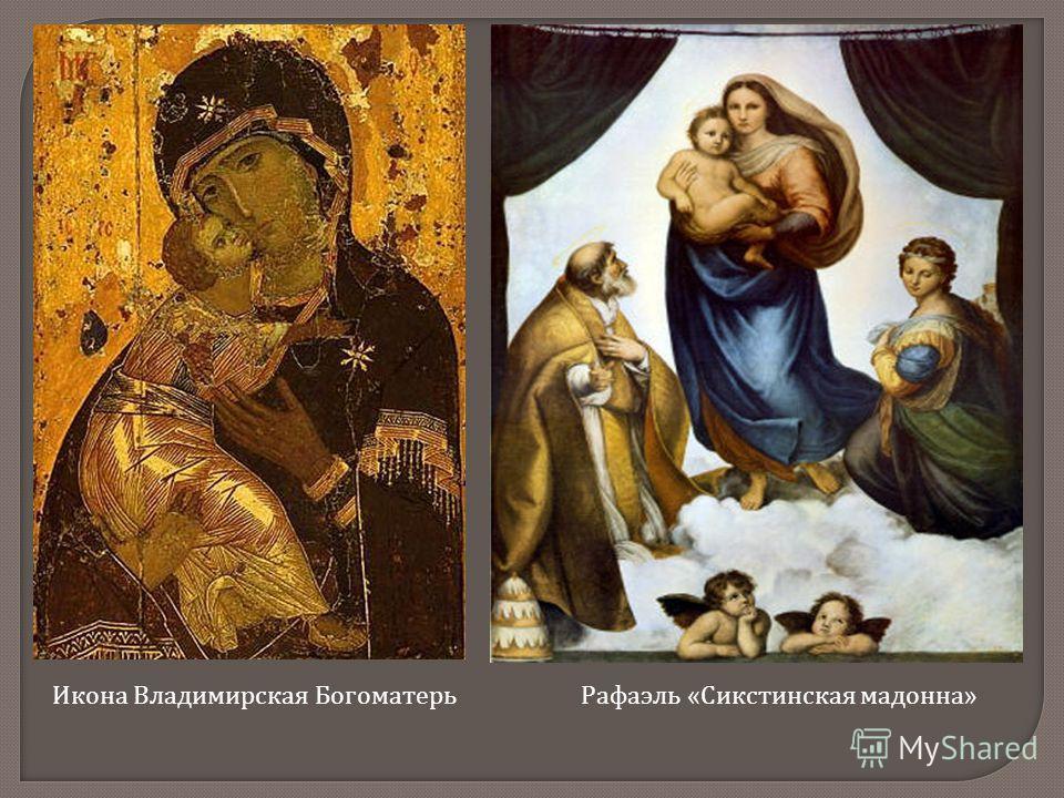 Икона Владимирская Богоматерь Рафаэль « Сикстинская мадонна »