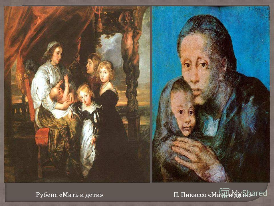 Рубенс « Мать и дети » П. Пикассо « Мать и дитя »