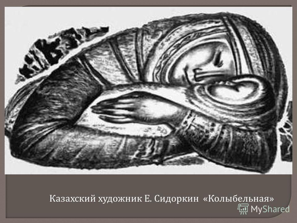 Казахский художник Е. Сидоркин « Колыбельная »