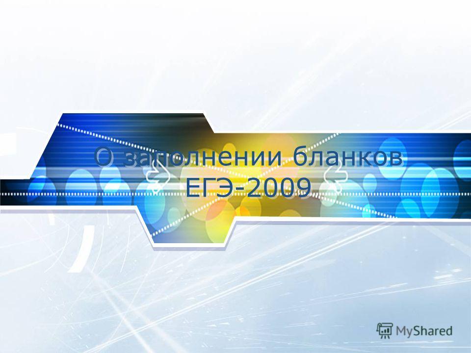 О заполнении бланков ЕГЭ-2009