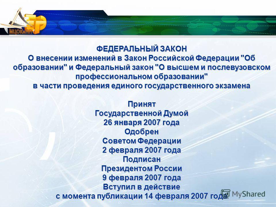 ФЕДЕРАЛЬНЫЙ ЗАКОН О внесении изменений в Закон Российской Федерации