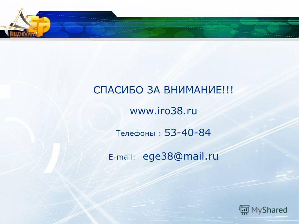 СПАСИБО ЗА ВНИМАНИЕ!!! www.iro38.ru Телефоны : 53-40-84 E-mail: ege38@mail.ru
