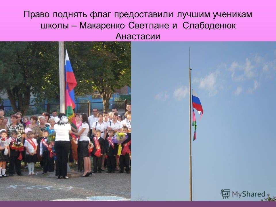 Право поднять флаг предоставили лучшим ученикам школы – Макаренко Светлане и Слабоденюк Анастасии