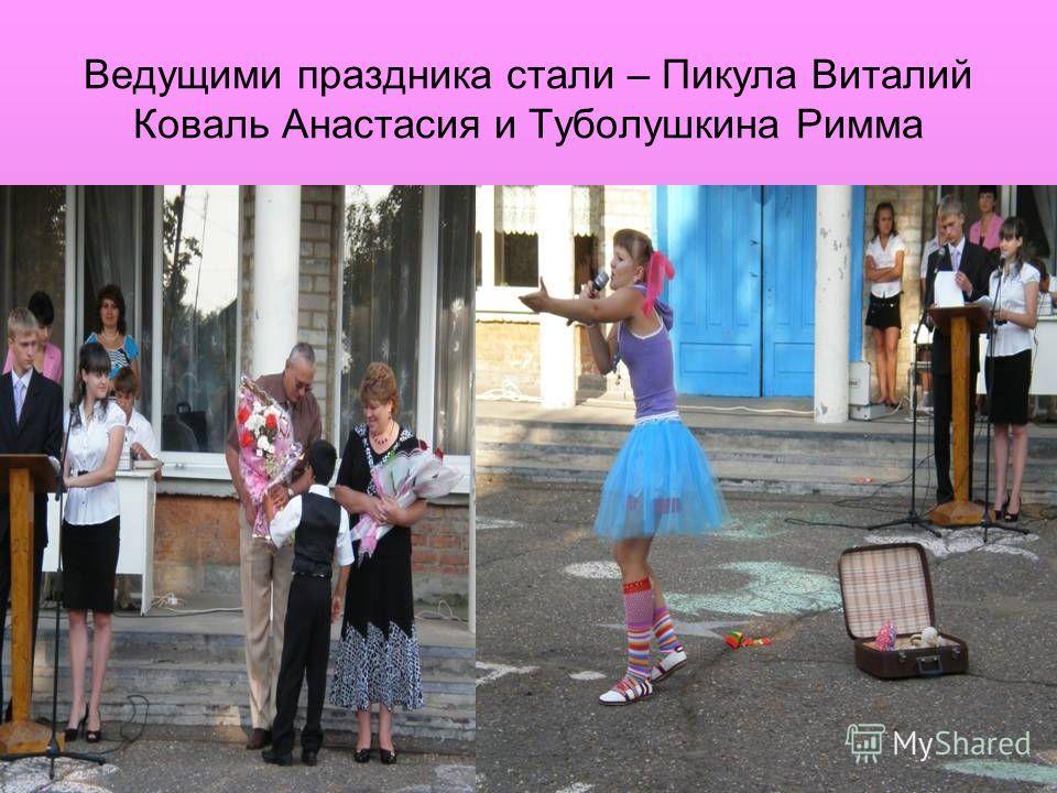 Ведущими праздника стали – Пикула Виталий Коваль Анастасия и Туболушкина Римма