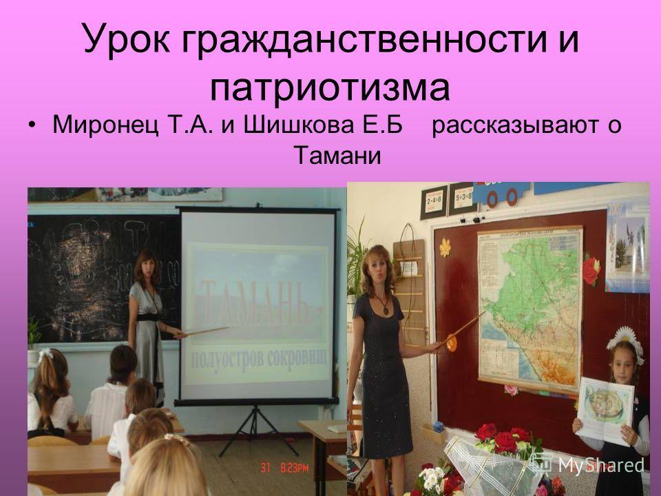 Миронец Т.А. и Шишкова Е.Б рассказывают о Тамани Урок гражданственности и патриотизма