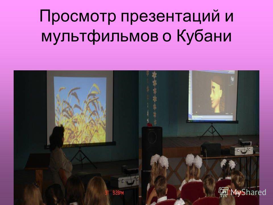 Просмотр презентаций и мультфильмов о Кубани