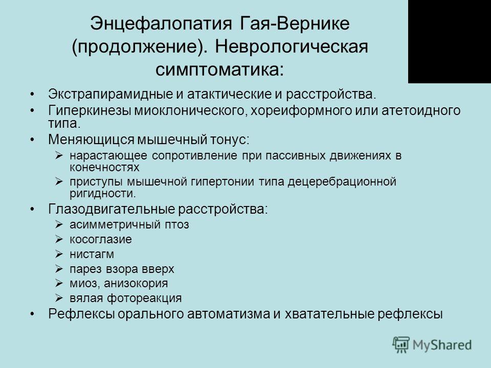 Энцефалопатия Гая-Вернике (продолжение). Неврологическая симптоматика: Экстрапирамидные и атактические и расстройства. Гиперкинезы миоклонического, хореиформного или атетоидного типа. Меняющицся мышечный тонус: нарастающее сопротивление при пассивных