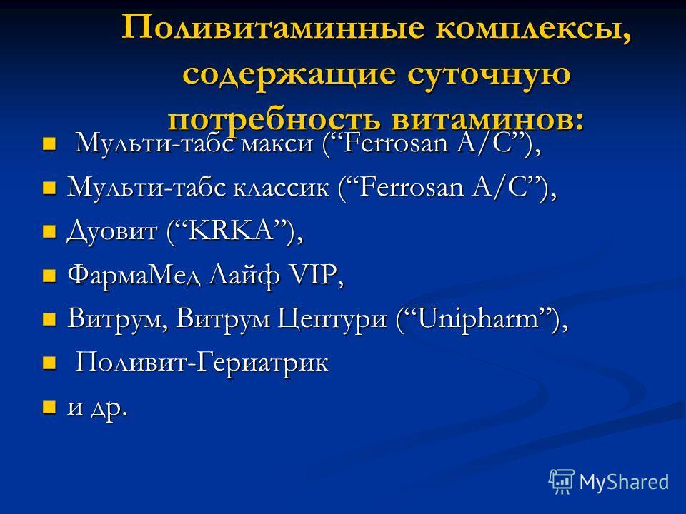 Поливитаминные комплексы, содержащие суточную потребность витаминов: Мульти-табс макси (Ferrosan А/С), Мульти-табс макси (Ferrosan А/С), Мульти-табс классик (Ferrosan А/С), Мульти-табс классик (Ferrosan А/С), Дуовит (KRKA), Дуовит (KRKA), ФармаМед Ла