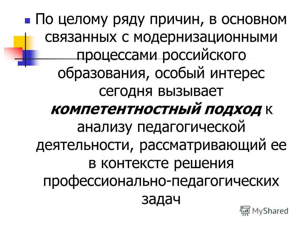 По целому ряду причин, в основном связанных с модернизационными процессами российского образования, особый интерес сегодня вызывает компетентностный подход к анализу педагогической деятельности, рассматривающий ее в контексте решения профессионально-