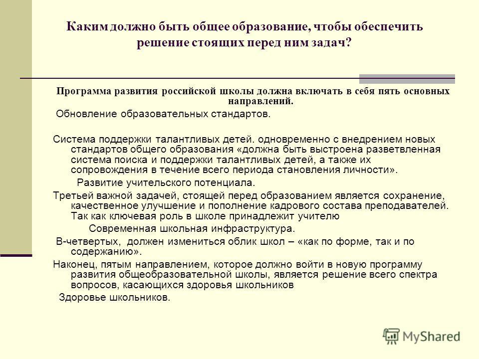 Каким должно быть общее образование, чтобы обеспечить решение стоящих перед ним задач? Программа развития российской школы должна включать в себя пять основных направлений. Обновление образовательных стандартов. Система поддержки талантливых детей. о