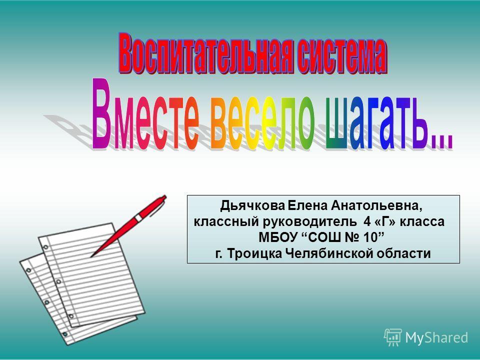 Дьячкова Елена Анатольевна, классный руководитель 4 «Г» класса МБОУ СОШ 10 г. Троицка Челябинской области