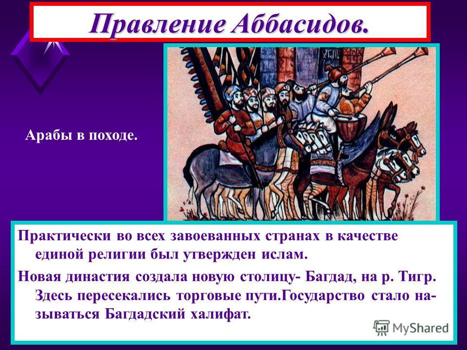Правление Аббасидов. Аббасиды расправились с народом и облагодетельствовали иранцев-из них стали назначать Визиров.Завоевания по- чти прекратились.В халифат вошли Сицилия,Кипр,Крит и Юг Италии.Земля принадлежала халифам, а эмиры(на- местники),жили за