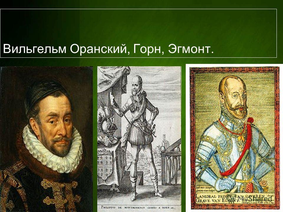 Вильгельм Оранский, Горн, Эгмонт.
