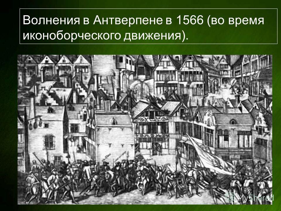Волнения в Антверпене в 1566 (во время иконоборческого движения).