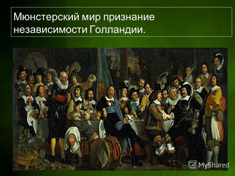 Мюнстерский мир признание независимости Голландии.
