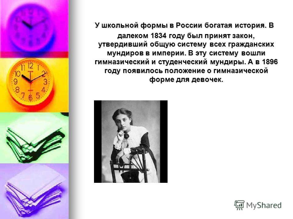 У школьной формы в России богатая история. В далеком 1834 году был принят закон, утвердивший общую систему всех гражданских мундиров в империи. В эту систему вошли гимназический и студенческий мундиры. А в 1896 году появилось положение о гимназическо