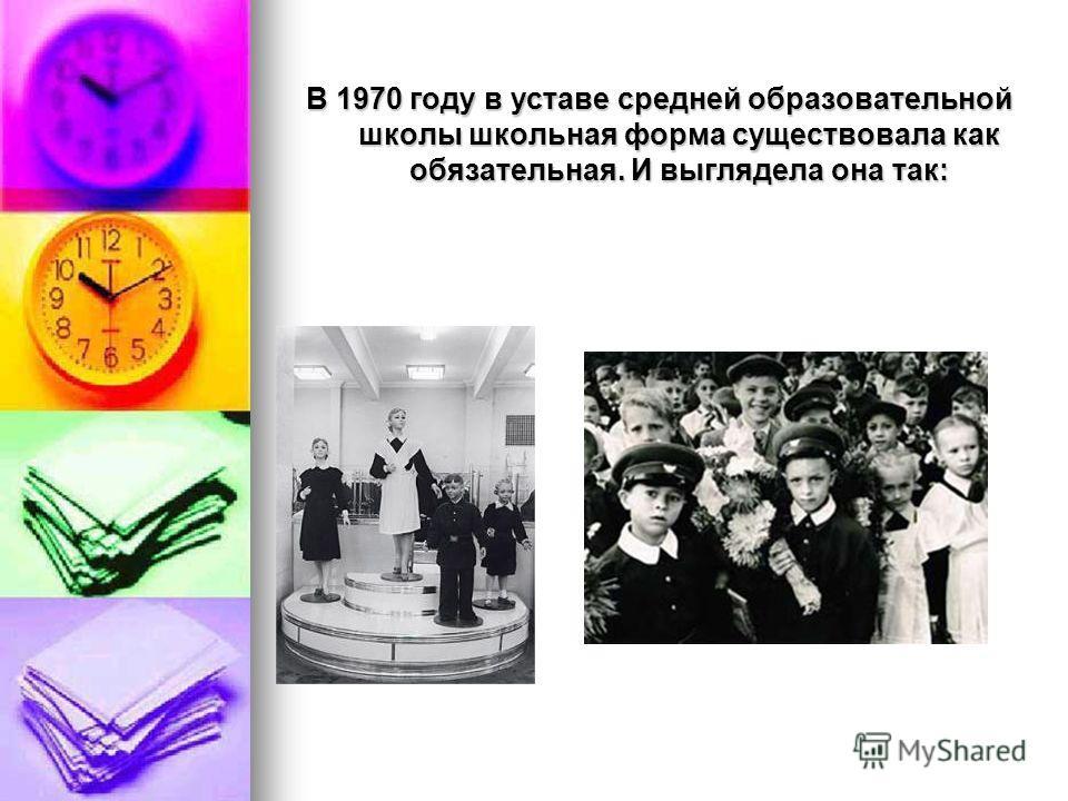 В 1970 году в уставе средней образовательной школы школьная форма существовала как обязательная. И выглядела она так: