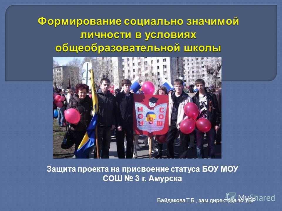 Защита проекта на присвоение статуса БОУ МОУ СОШ 3 г. Амурска Байдакова Т.Б., зам.директора по УВР