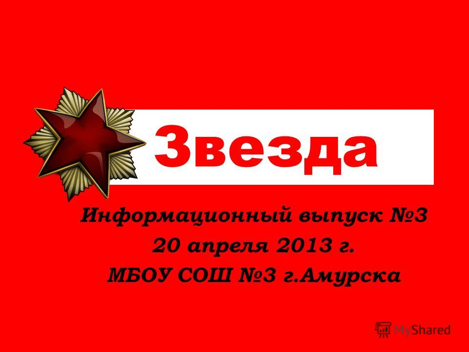 Звезда Информационный выпуск 3 20 апреля 2013 г. МБОУ СОШ 3 г.Амурска