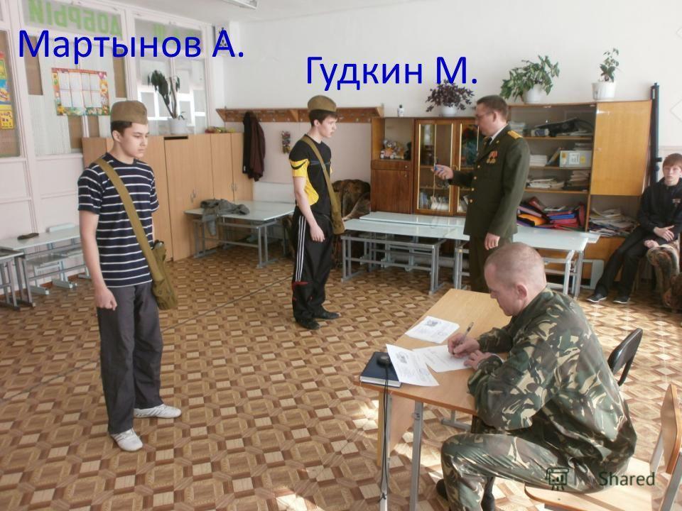 Мартынов А. Гудкин М.