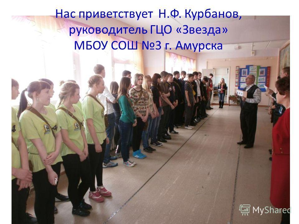 Нас приветствует Н.Ф. Курбанов, руководитель ГЦО «Звезда» МБОУ СОШ 3 г. Амурска