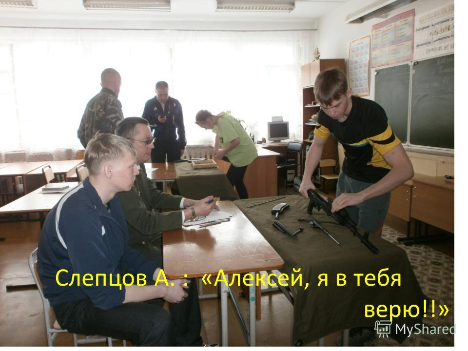 Слепцов А. : «Алексей, я в тебя верю!!»