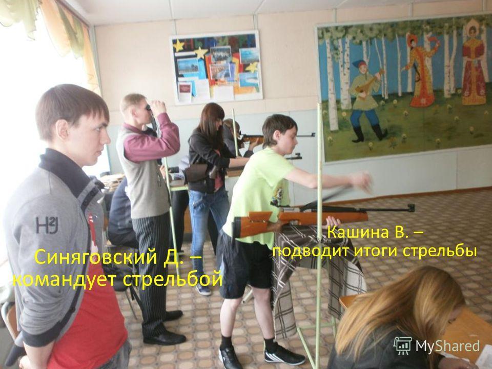 Синяговский Д. – командует стрельбой Кашина В. – подводит итоги стрельбы