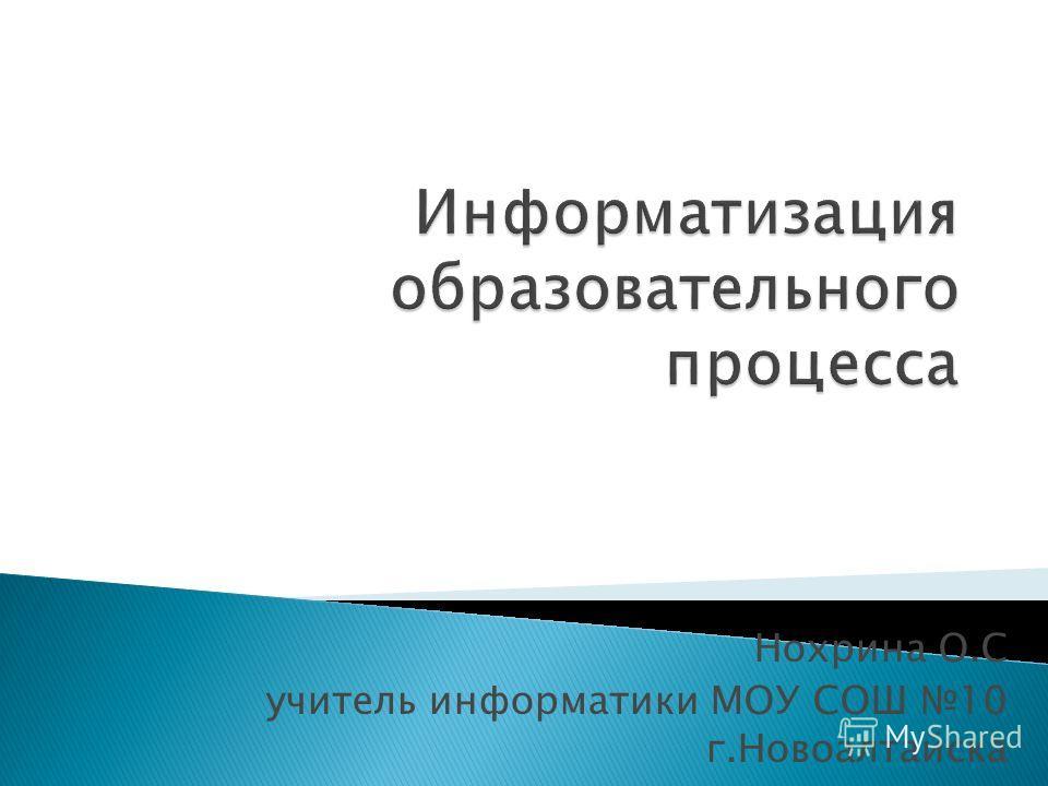 Нохрина О.С учитель информатики МОУ СОШ 10 г.Новоалтайска