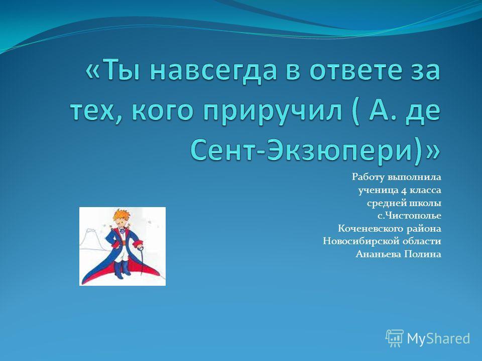 Работу выполнила ученица 4 класса средней школы с.Чистополье Коченевского района Новосибирской области Ананьева Полина
