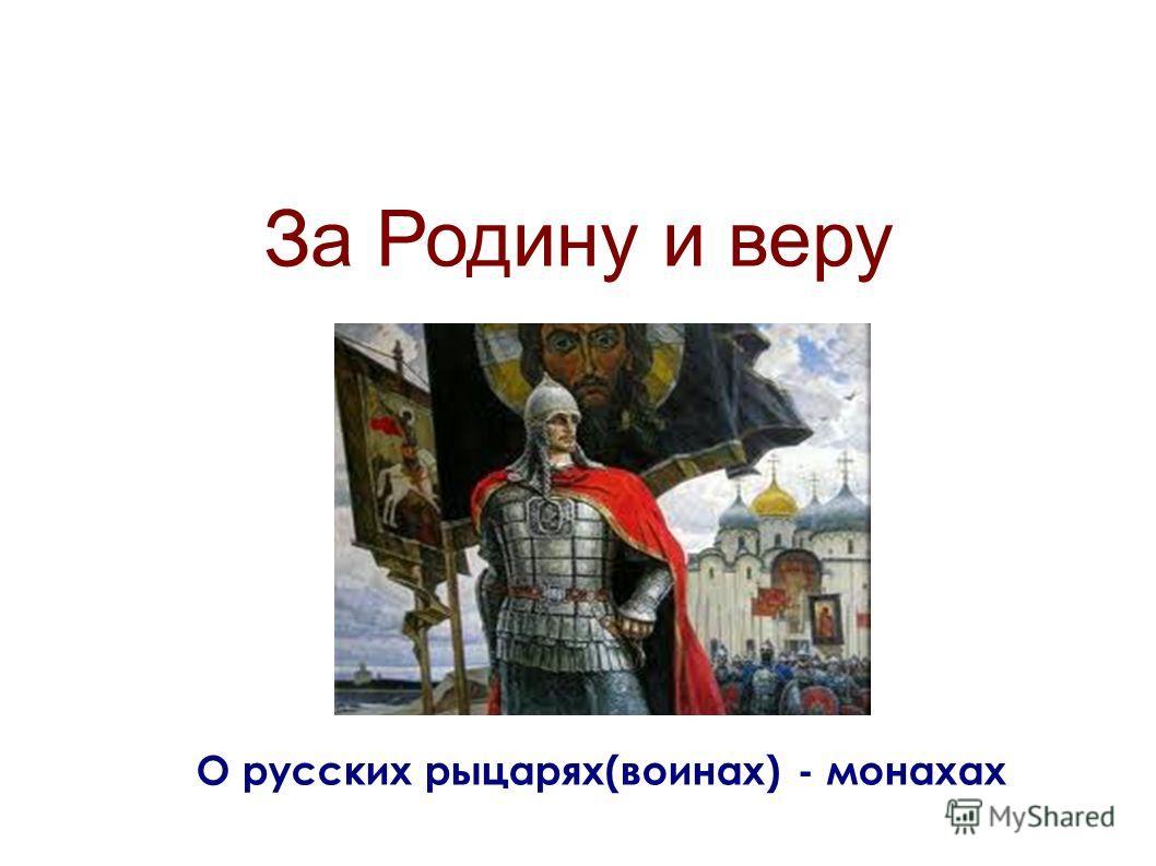 За Родину и веру О русских рыцарях(воинах) - монахах