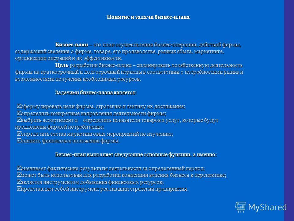 Теоретические аспекты бизнес-плана Бизнес-план предоставляет собой результат исследований и организационной работы и опирается на: Конкретный проект производства определенного товара (услуг) – создание нового типа изделий или оказание новых услуг (ос