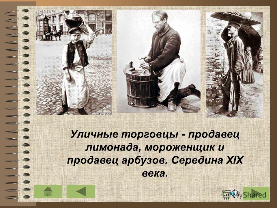 Уличные торговцы - продавец лимонада, мороженщик и продавец арбузов. Середина XIX века.