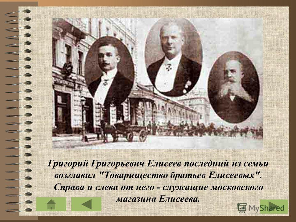 Григорий Григорьевич Елисеев последний из семьи возглавил Товарищество братьев Елисеевых. Справа и слева от него - служащие московского магазина Елисеева.