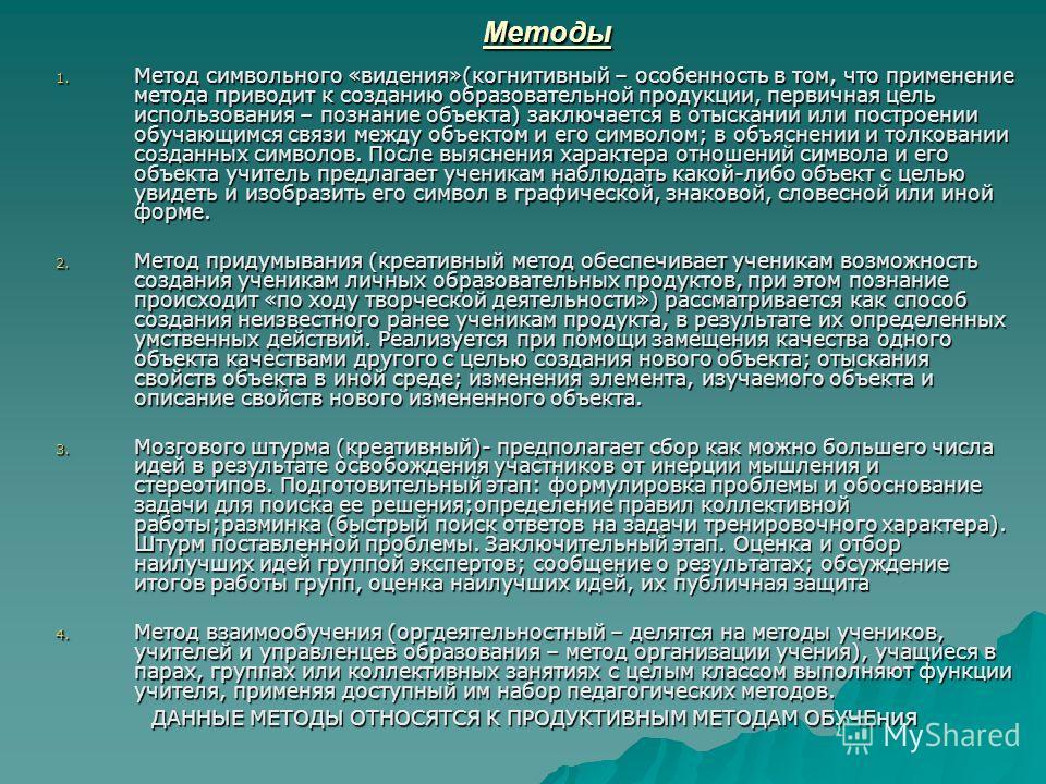 Методы 1. Метод символьного «видения»(когнитивный – особенность в том, что применение метода приводит к созданию образовательной продукции, первичная цель использования – познание объекта) заключается в отыскании или построении обучающимся связи межд