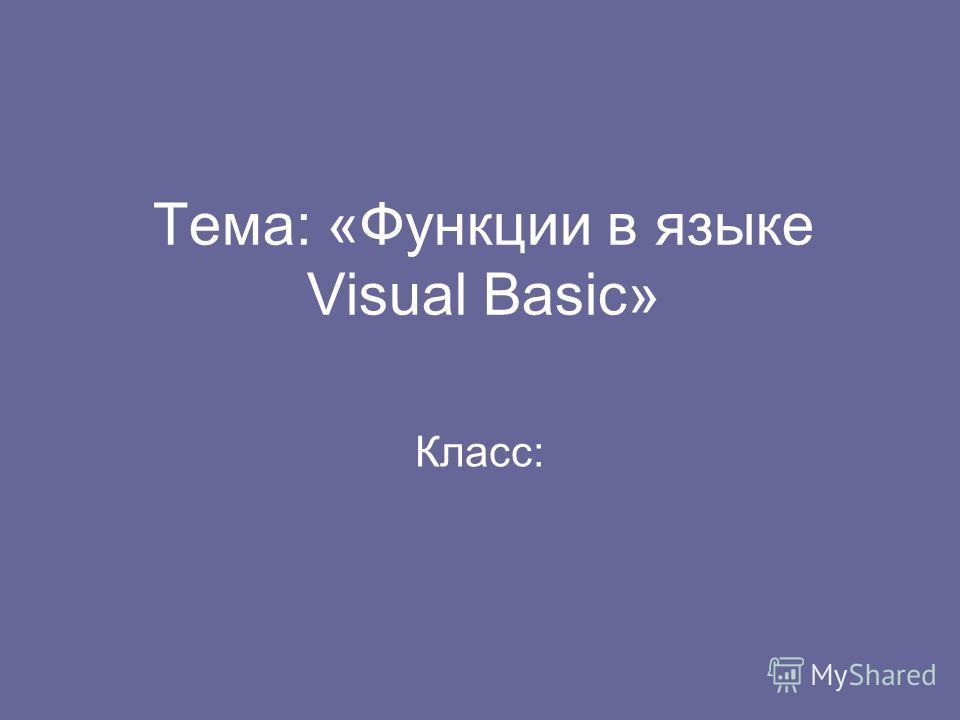 Тема: «Функции в языке Visual Basic» Класс: