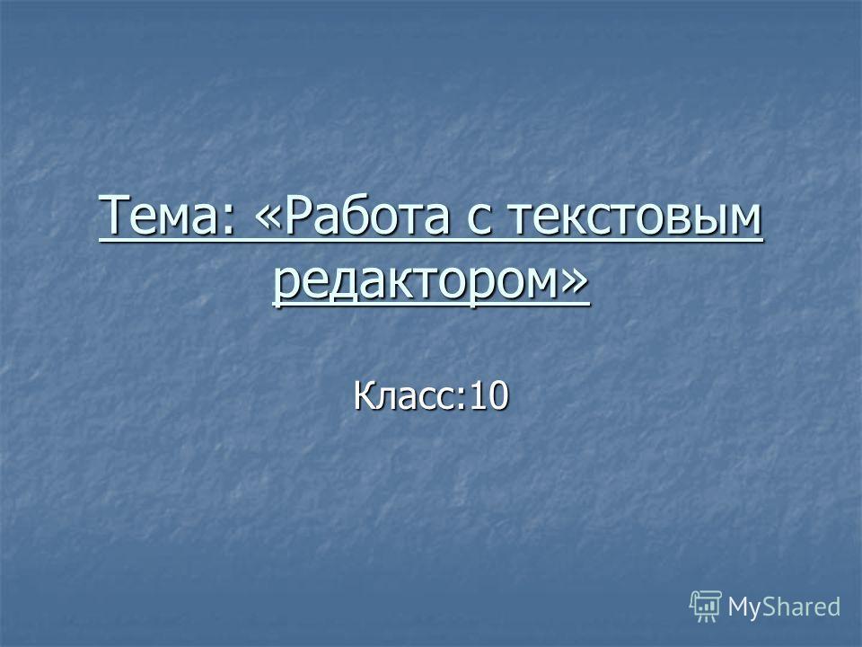Тема: «Работа с текстовым редактором» Класс:10