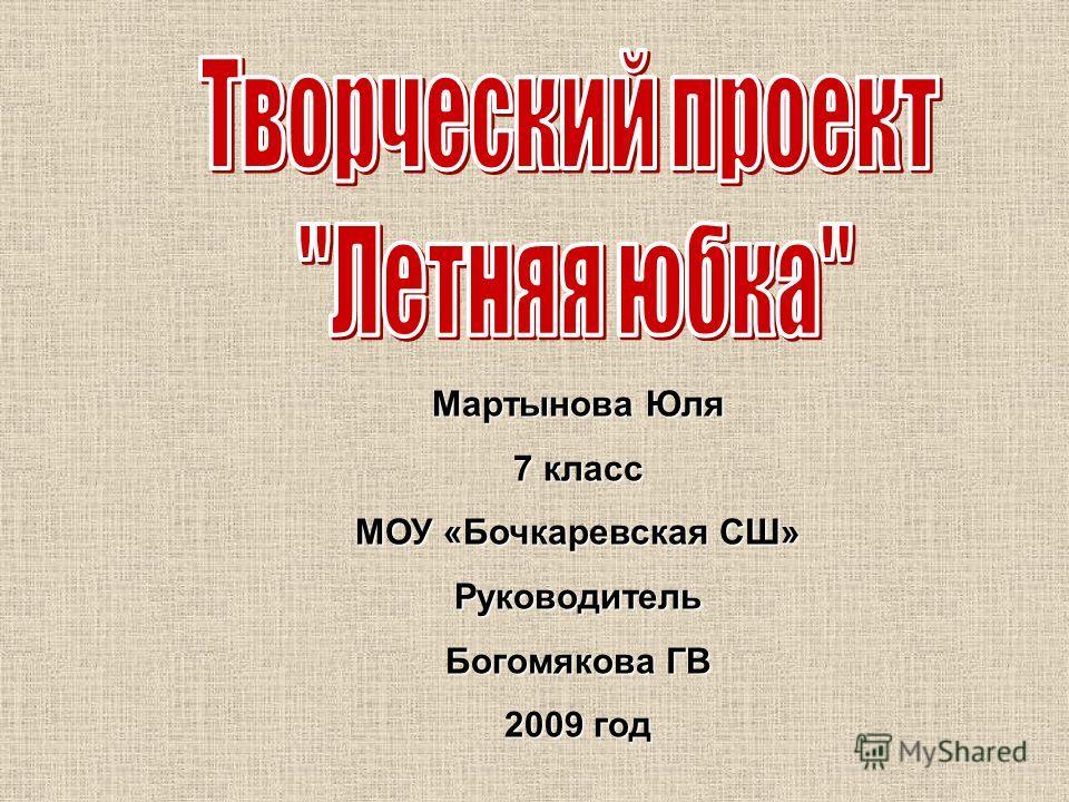 Мартынова Юля 7 класс МОУ «Бочкаревская СШ» Руководитель Богомякова ГВ 2009 год
