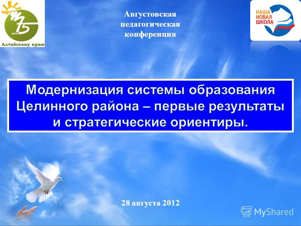 28 августа 2012 Августовская педагогическая конференция