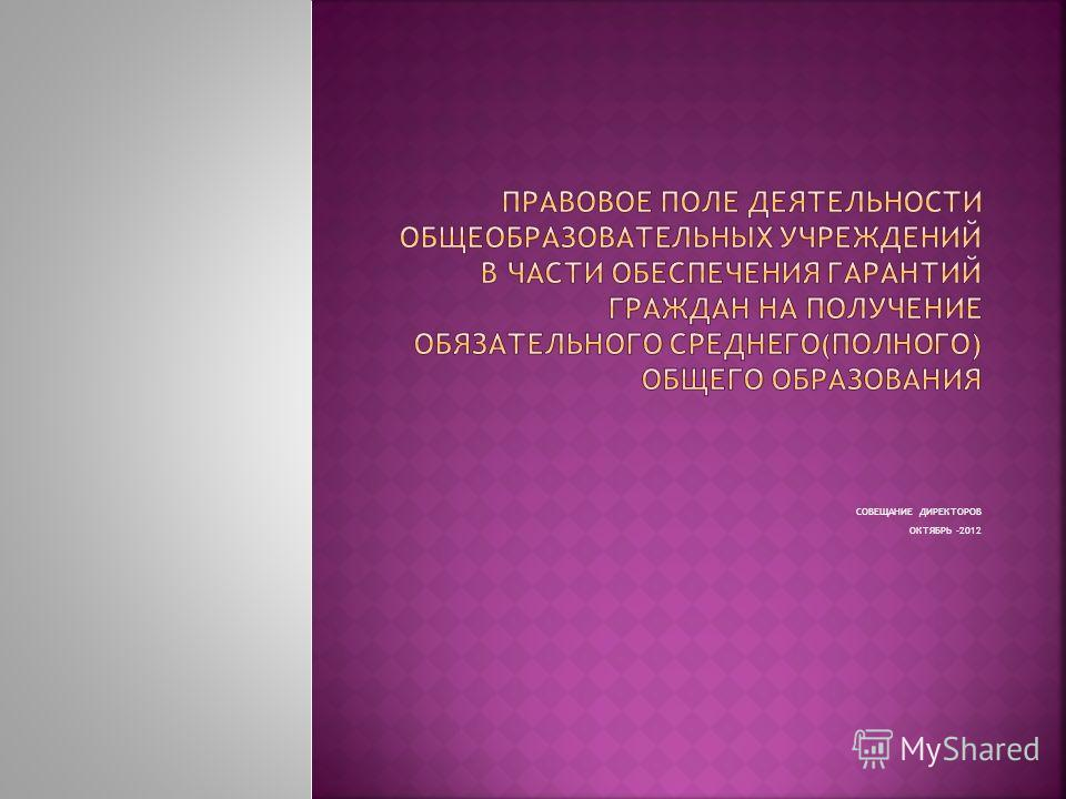 СОВЕЩАНИЕ ДИРЕКТОРОВ ОКТЯБРЬ -2012