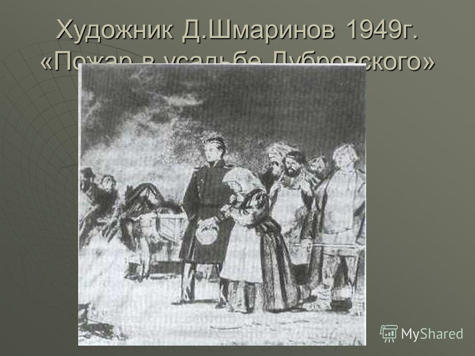 Художник Д.Шмаринов 1949г. «Пожар в усадьбе Дубровского»