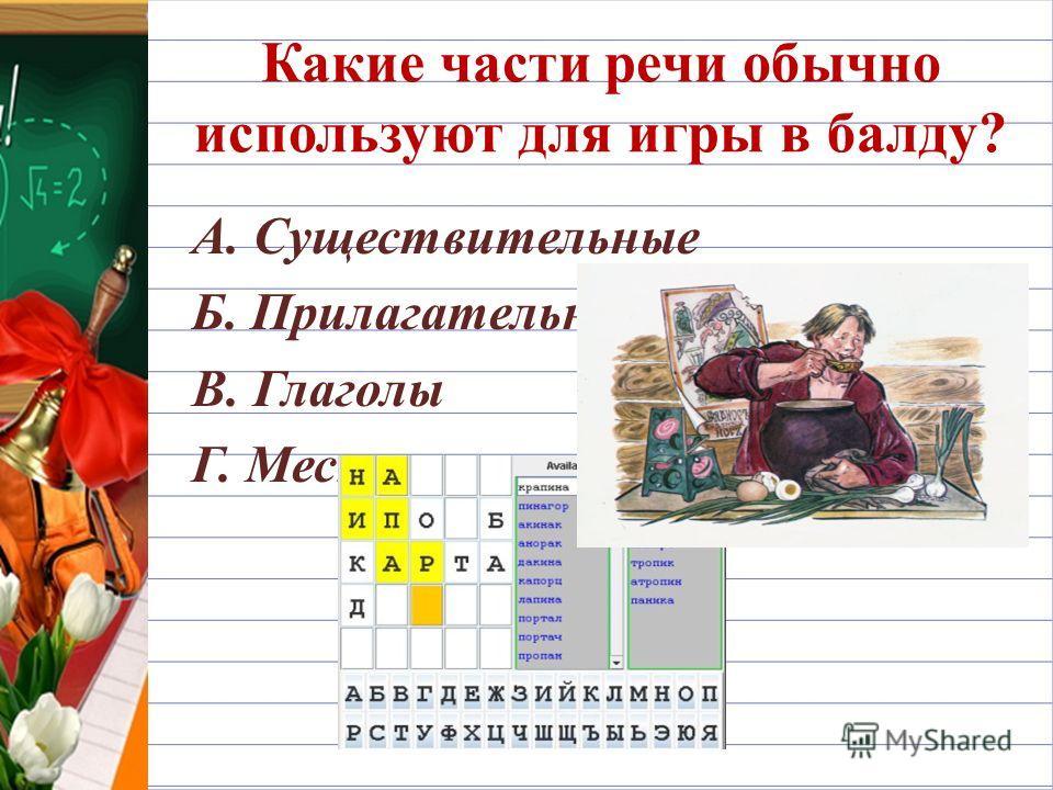 Какие части речи обычно используют для игры в балду? А. Существительные Б. Прилагательные В. Глаголы Г. Местоимения