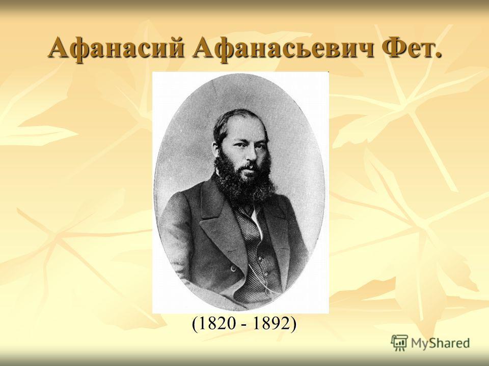 Афанасий Афанасьевич Фет. (1820 - 1892)