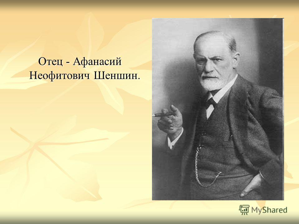 Отец - Афанасий Неофитович Шеншин. Отец - Афанасий Неофитович Шеншин.