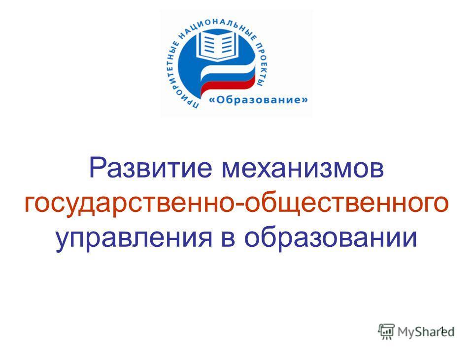 1 Развитие механизмов государственно-общественного управления в образовании