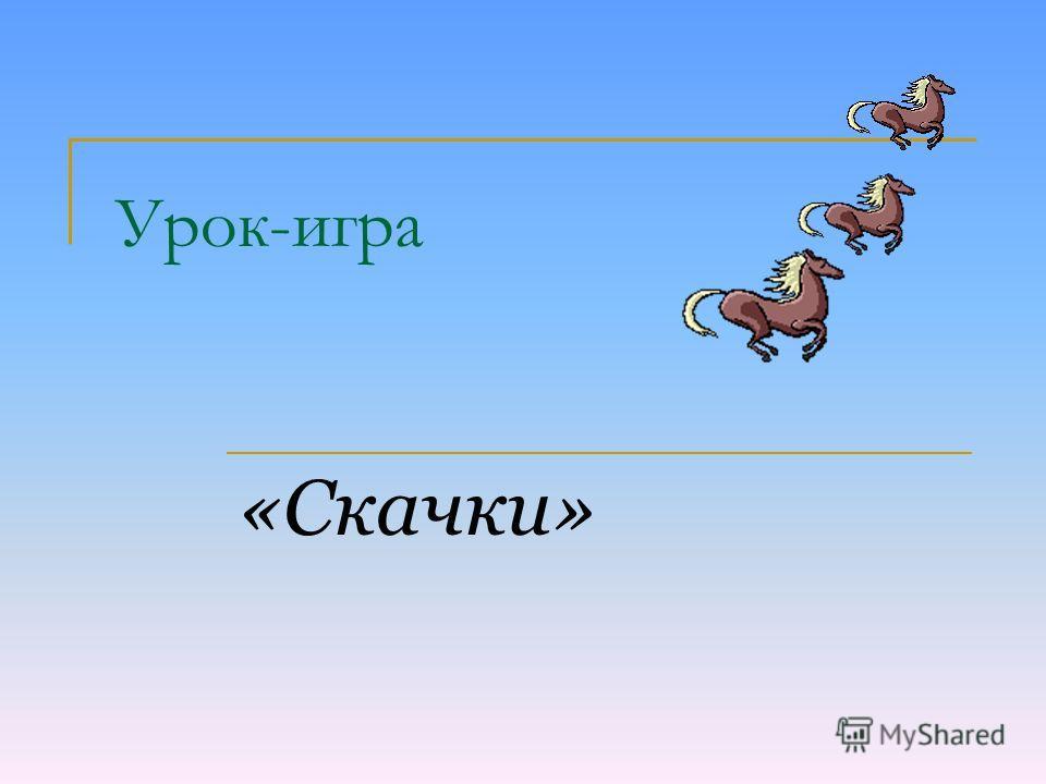 Урок-игра «Скачки»