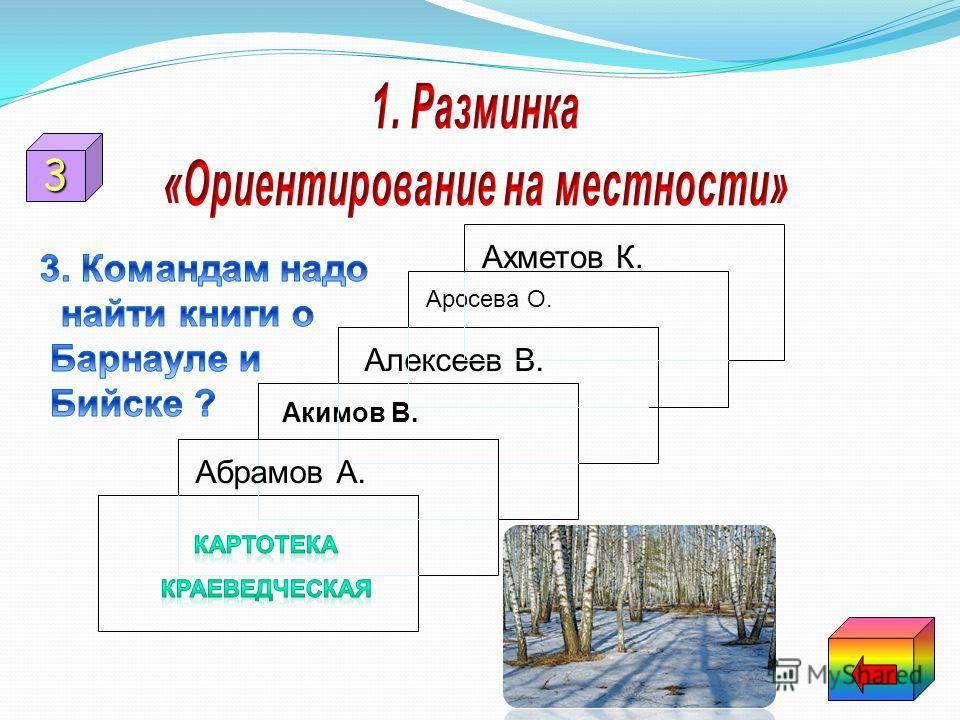 3 Акимов В. Алексеев В. Аросева О. Абрамов А.Ахметов К.