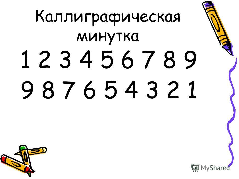 Каллиграфическая минутка 1 2 3 4 5 6 7 8 9 9 8 7 6 5 4 3 2 1