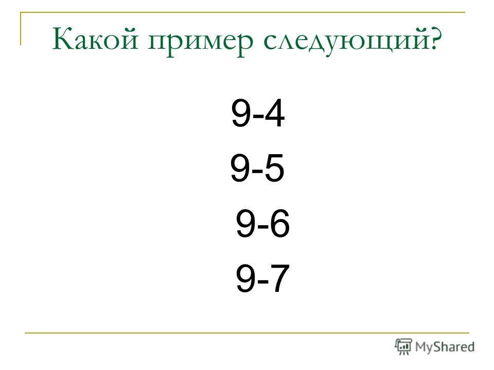 Какой пример следующий? 9-4 9-5 9-6 9-7