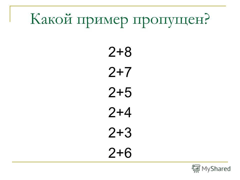 Какой пример пропущен? 2+8 2+7 2+5 2+4 2+3 2+6