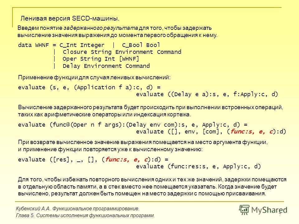 7 Ленивая версия SECD-машины. Кубенский А.А. Функциональное программирование. Глава 5. Системы исполнения функциональных программ. Введем понятие задержанного результата для того, чтобы задержать вычисление значения выражения до момента первого обращ